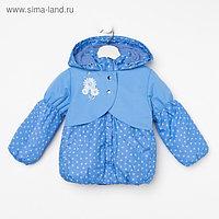 """Куртка для девочки """"Амелия"""", рост 104 см (28), цвет голубой ДД-0620"""