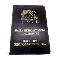 "Бланк документа ""Паспорт здоровья ребенка"" А-5"