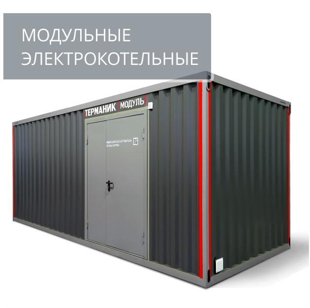 Терманик_модуль