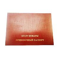 """Бланк документа """"Прививочный паспорт"""""""
