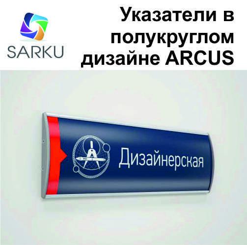 Указатели в полукруглом дизайне ARCUS