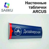 Настенные таблички Аркус