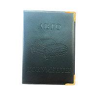 Обложка для документов АВТО с вкладышем, обложка кожзам. с метталическими уголками