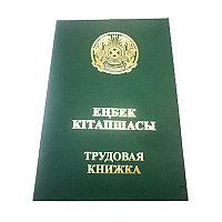 """Бланк документа """"Трудовая книжка"""" зеленая с гербом Казахстана, бумвинил"""