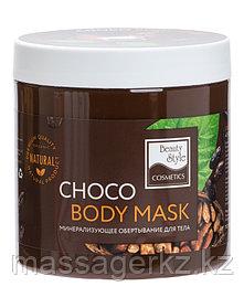"Обертывания Beauty Style Обертывание минерализующее для тела  ""Choco body mask"" Beauty Style, 500 мл"
