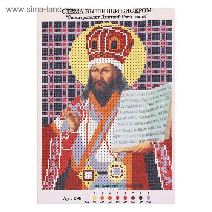 Вышивка бисером «Святой Митрополит Дмитрий Ростовский», размер основы: 21,5×29 см - фото 3