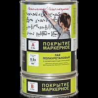 Лак полиуретановый (маркерное покрытие)