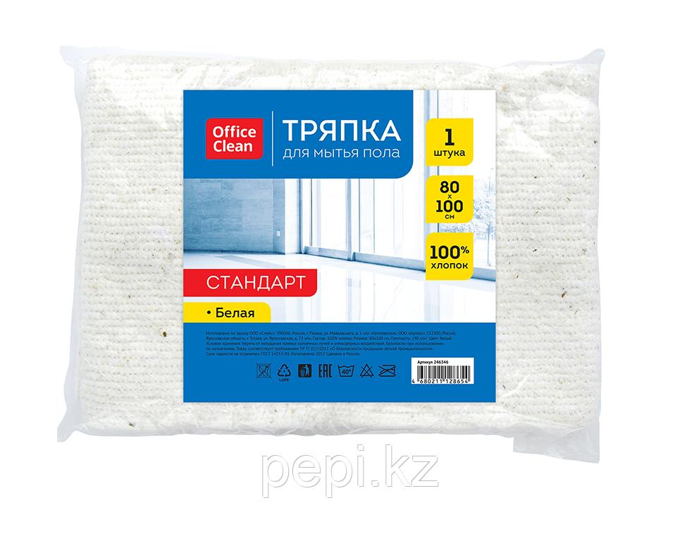 "Тряпка-салфетка для пола OfficeClean ""Стандарт"", 80х100 см, хлопок"