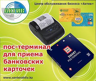 POS терминал для приема оплат с банковских карточек POS Terminal Smart