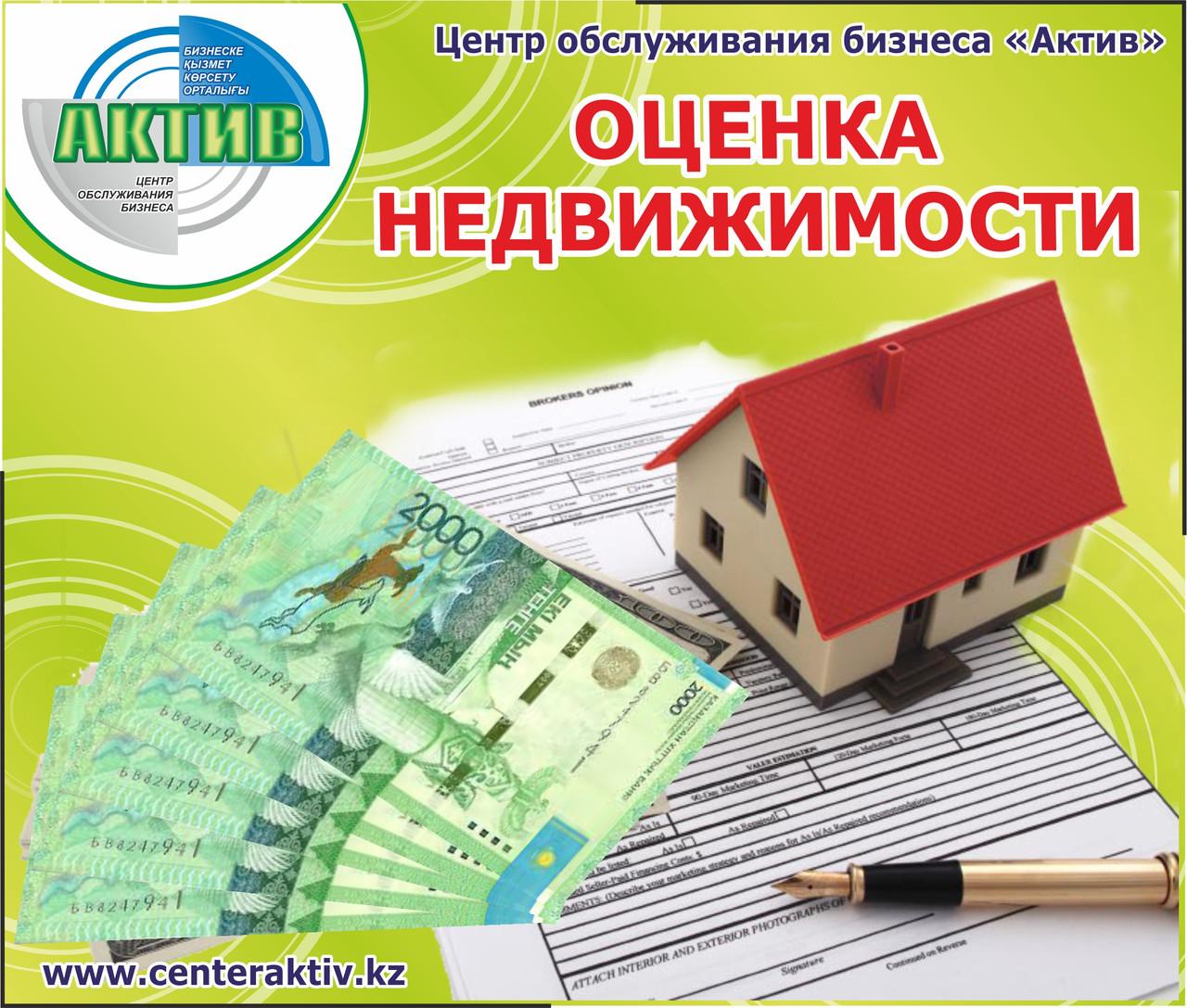 Оценка недвижимости для налогообложения / оценить магазин офис бизнес