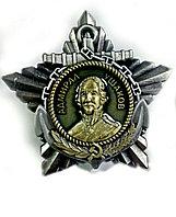 Орден Ушакова 1 степени (муляж)