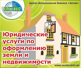 Юридические услуги по оформлению земли и недвижимости (зем-х участков)