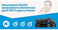 Новая версия программного обеспечения для IP-АТС S-серии от Yeastar