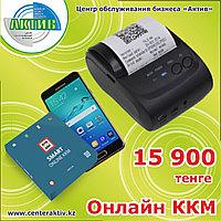 Smart Online KKM # Онлайн кассовый аппарат с функцией передачи данных  Web-касса  ККМ  Кассовый аппарат онлайн