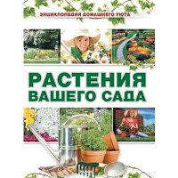 Энциклопедия домашнего уюта: Растение вашего сада, фото 1