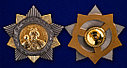 Советский орден Богдана Хмельницкого 1 степени, фото 2