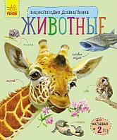 Энциклопедия дошкольника: Животные, фото 1