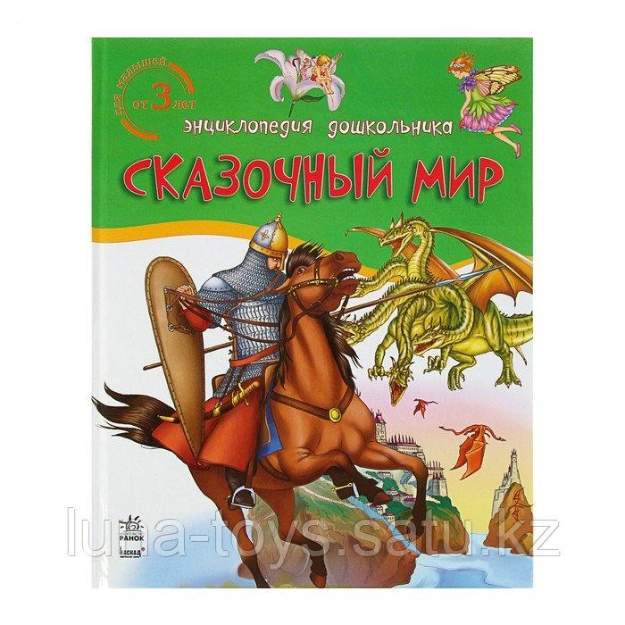 Энциклопедия дошкольника: Сказочный мир