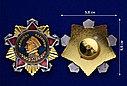 Муляж ордена Нахимова 1 степени, фото 2
