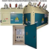 Реклоузер ПССУ-6(10) кВ с односторонним/двусторонним питанием и учетом электроэнергии