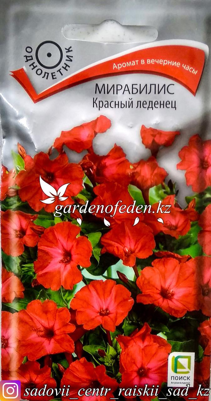 """Семена пакетированные Поиск. Мирабилис """"Красный леденец""""."""