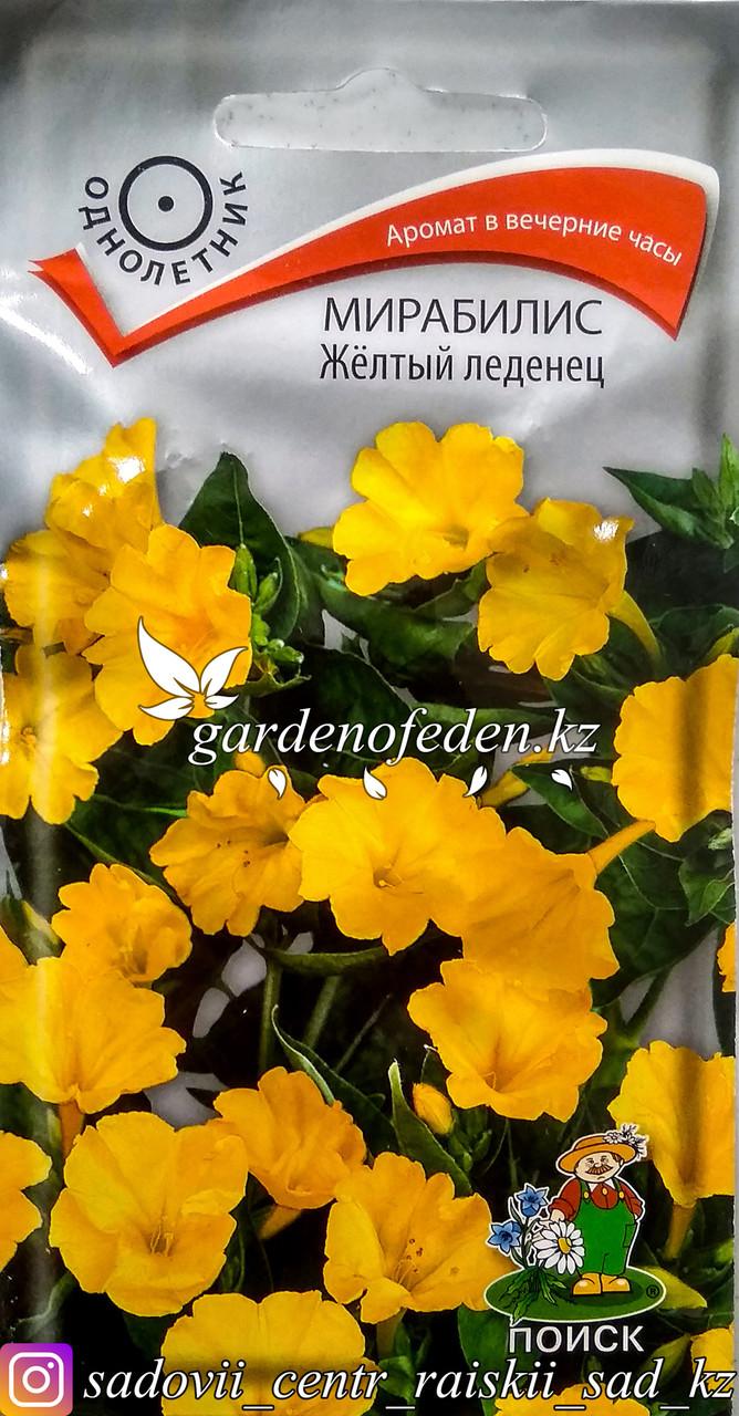 """Семена пакетированные Поиск. Мирабилис """"Желтый леденец""""."""