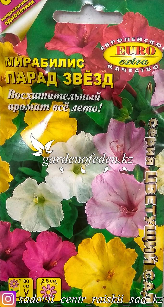 """Семена пакетированные Euro Extra. Мирабилис """"Парад звезд""""."""