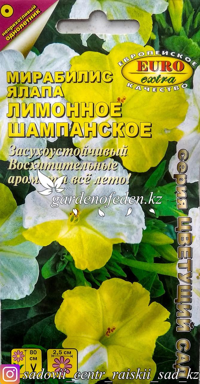 """Семена пакетированные Euro Extra. Мирабилис ялапа """"Лимонное шампанское""""."""