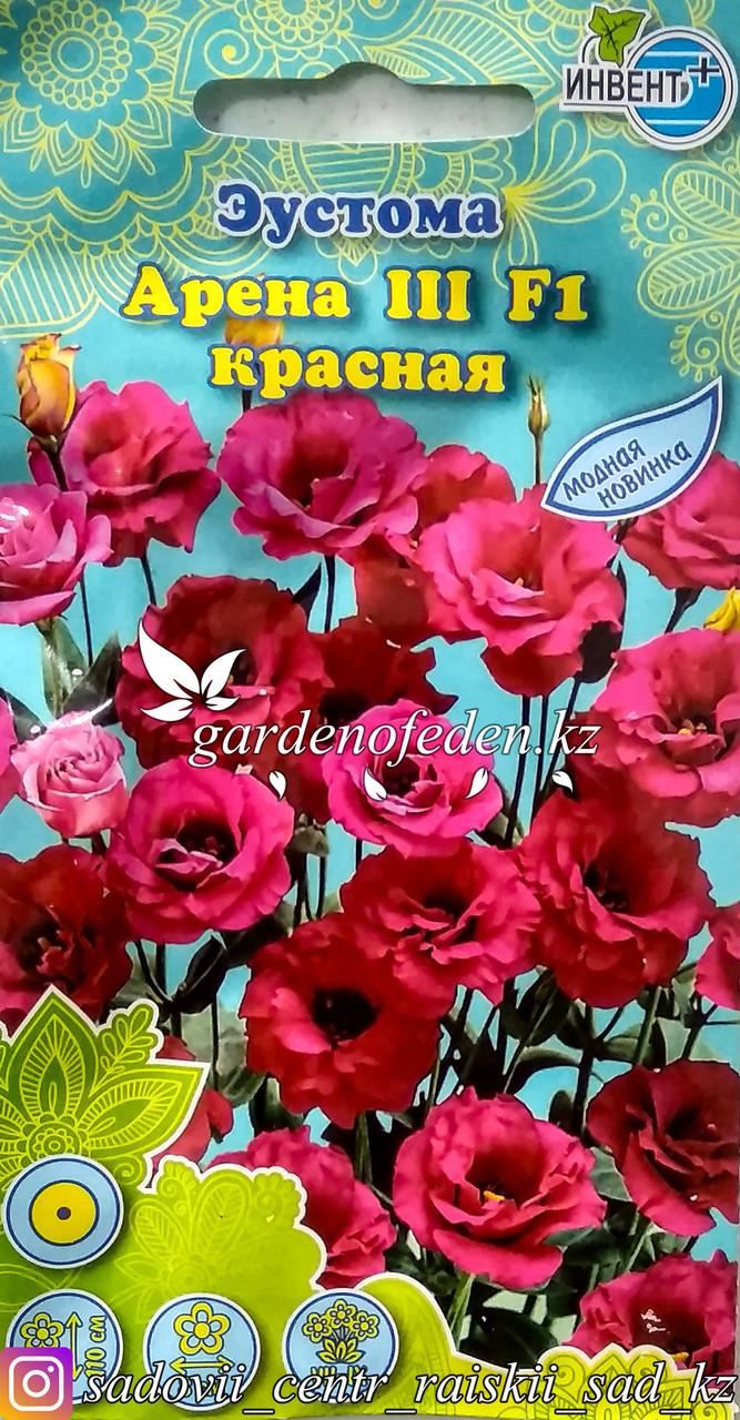 """Семена пакетированные Инвент+. Эустома """"Арена III F1 красная""""."""