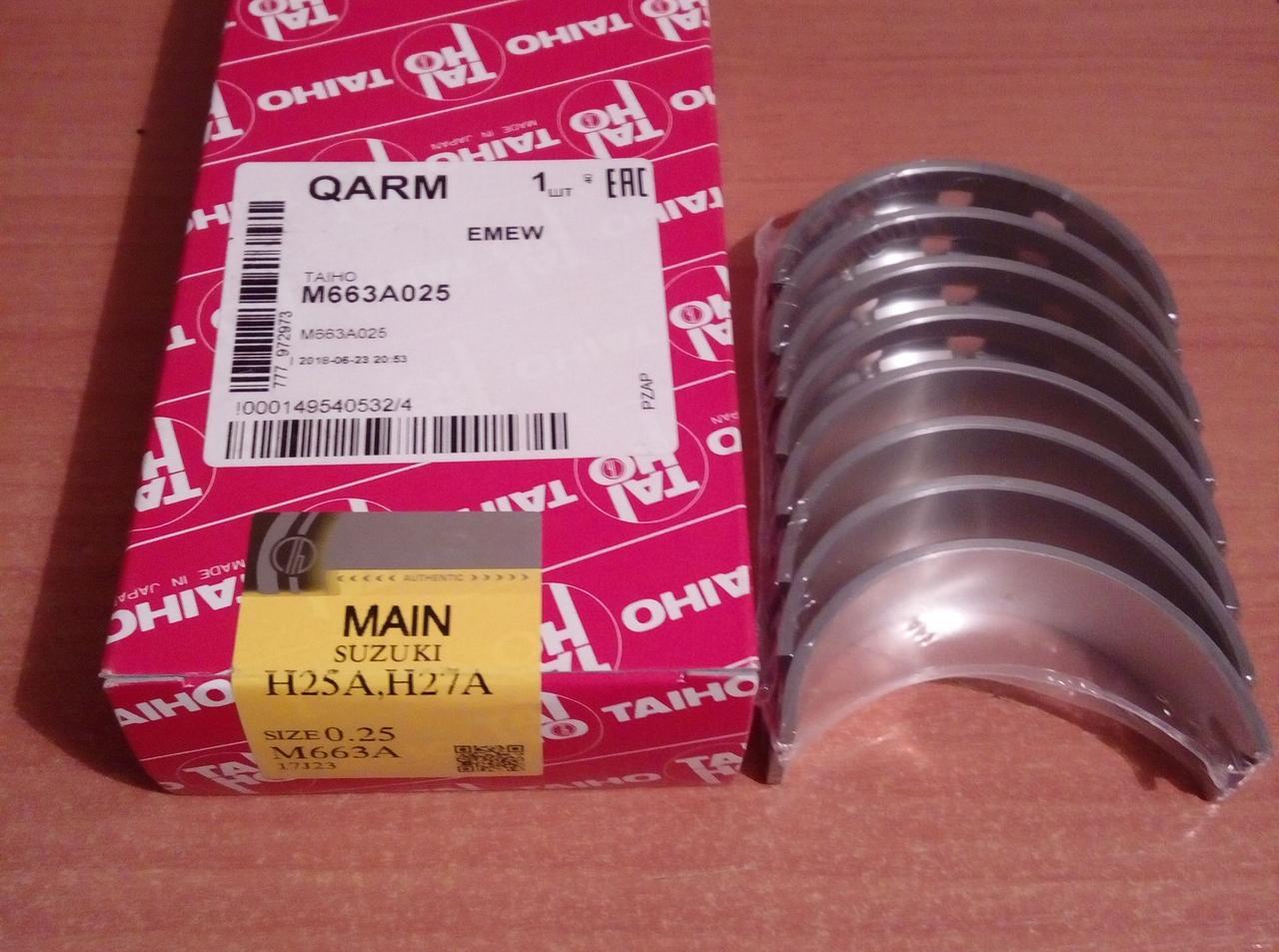Вкладыши коренные 0,25 TAIHO M663A025 (12300-86812-0BA) комплект 4шт.