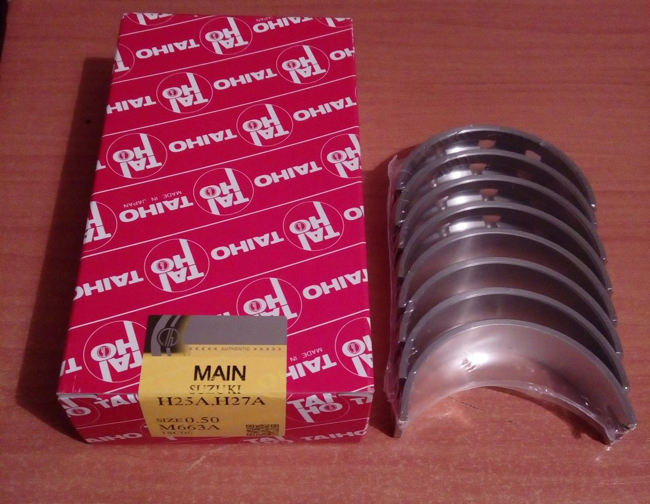 Вкладыши коренные 0,50 TAIHO M663A050 (#12300-86812-050) комплект 4шт.