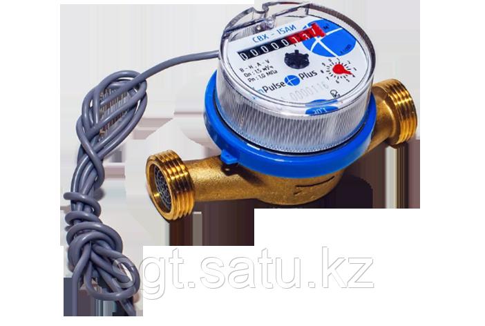 Счетчик холодной воды СВХ-15АИ