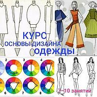 Курс Основы Дизайна одежды