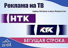 """Объявление в бегущей строке на каналах """"КТК"""" + """"НТК"""""""