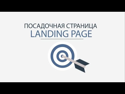 Landing page разработка и продвижение в Талдыкоргане