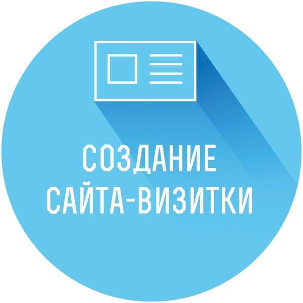 Создание сайта визитки в Талгаре