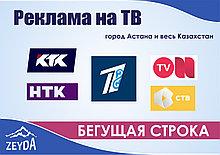 Бегущая строка на ТВ (КТК, НТК, СТВ, ОнТВ, Евразия)