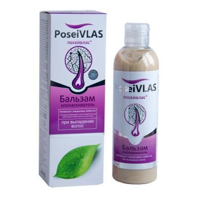 Бальзам ополаскиватель Посейвлас с мицеллами любистка, при выпадении волос, 250мл