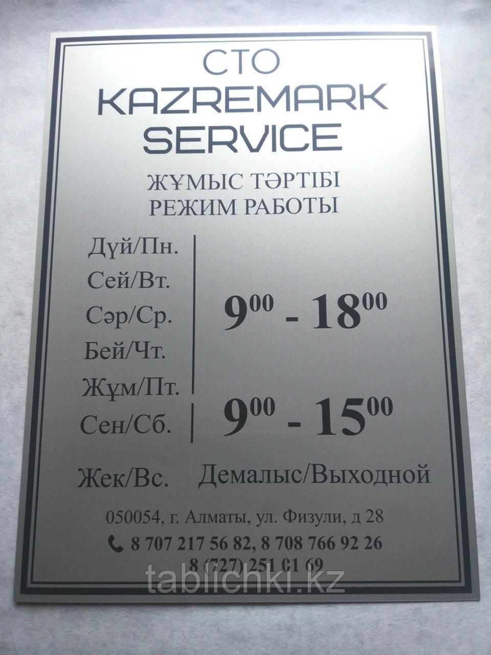 Табличка с графиком работы 20х30 см (А4)