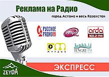 Объявления на радио в городах Казахстана