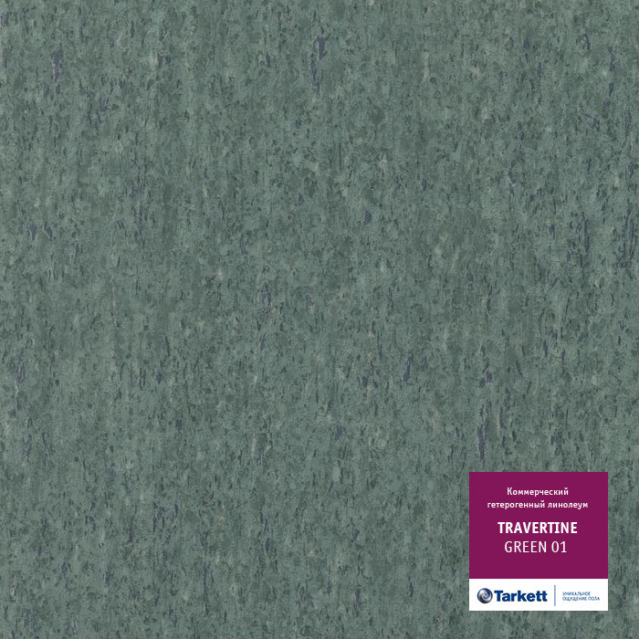 Коммерческий линолеум Tarkett Travertine PRO - фото 3