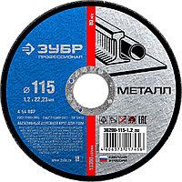 Круг отрезной по металлу, 115х1,2х22,23мм, ЗУБР