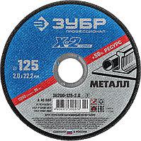 Круг отрезной по металлу, 125x2,0x22,23мм, ЗУБР