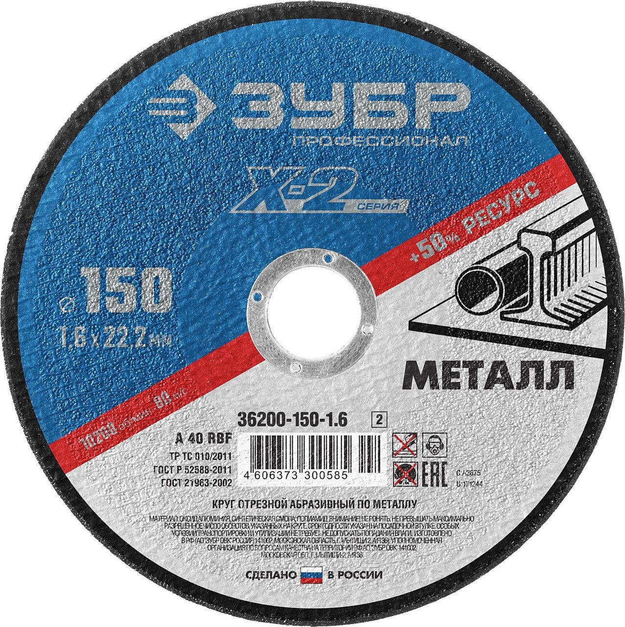 Круг отрезной по металлу, 150x1,6x22,23мм, ЗУБР