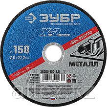 Круг отрезной по металлу, 150x2,0x22,23мм, ЗУБР