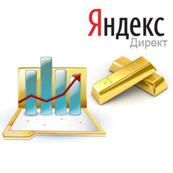 Контекстная реклама в Yandex в Иссыке