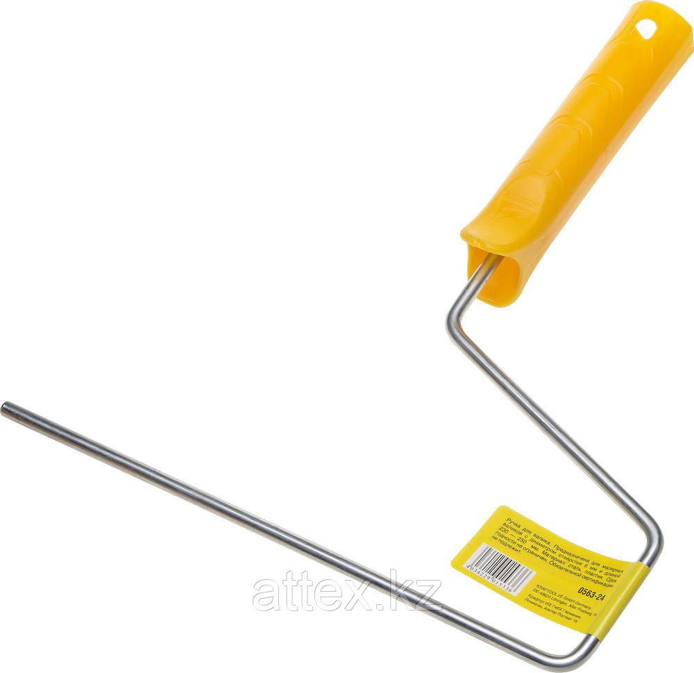 """Ручка STAYER """"MASTER"""" для валиков, бюгель 6мм, 240мм 0563-24"""