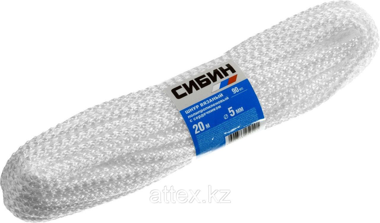 Шнур вязаный полипропиленовый СИБИН с сердечником, белый, длина 20 метров, диаметр 5 мм 50255