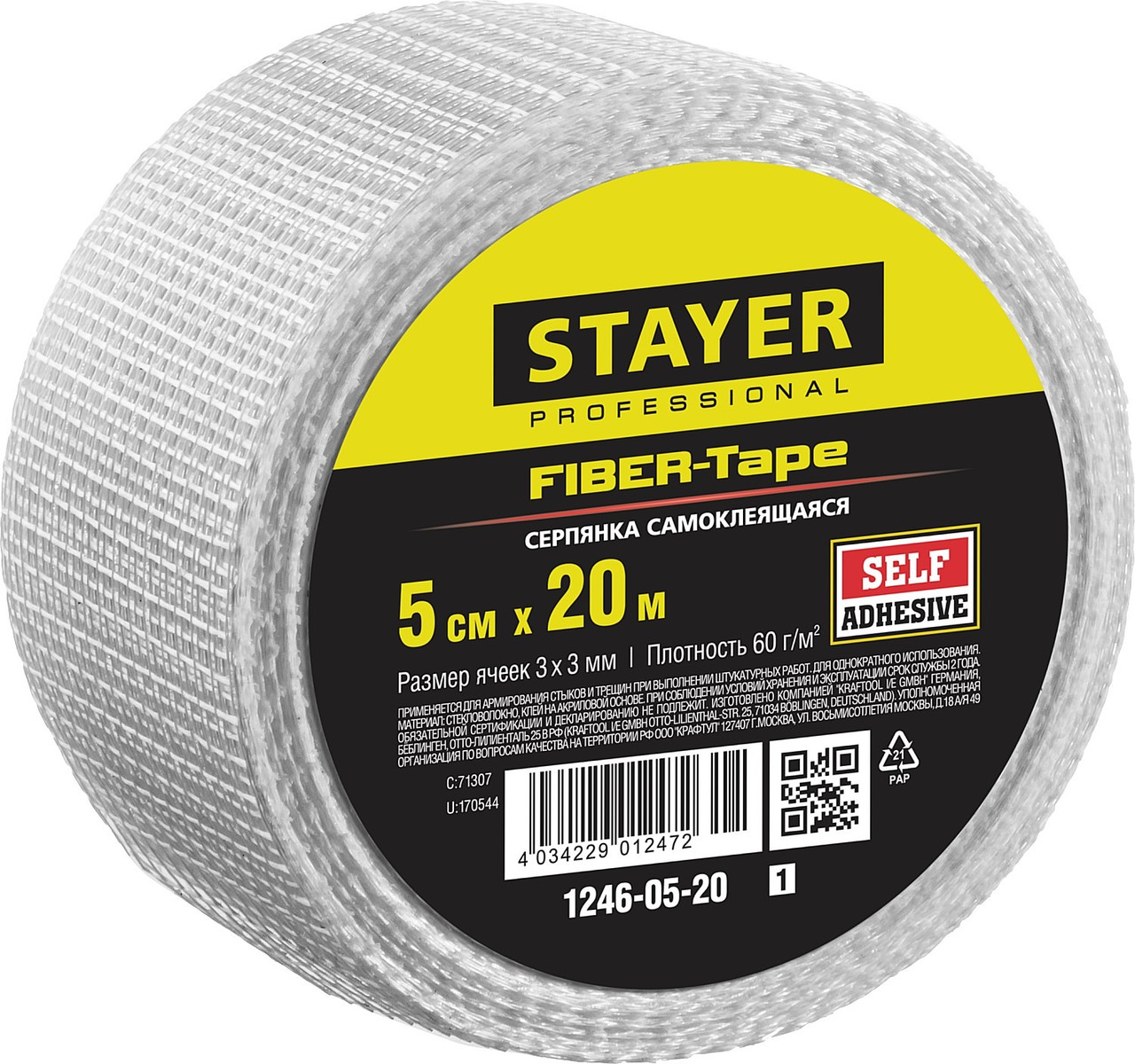 Серпянка самоклеящаяся FIBER-Tape, 5 см х 20м, STAYER Professional 1246-05-20  1246-05-20_z01