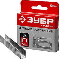 """Скобы тип 53, 14 мм, закаленные, ЗУБР """"МАСТЕР"""" 31625-14, 1000 шт, фото 1"""